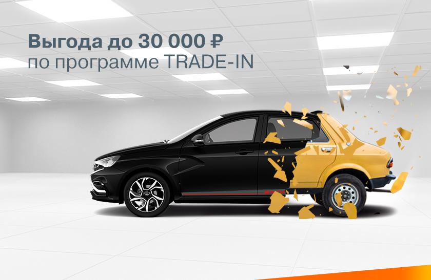 Дополнительная выгода до 30 000 рублей на все автомобили LADA